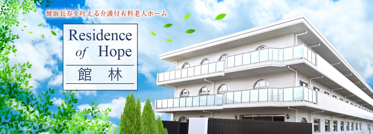 健康長寿を叶える 介護付有料老人ホーム Residence of Hope 館林