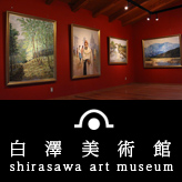 白澤美術館