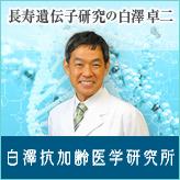 白澤抗加齢医学研究所 長寿遺伝子の白澤卓二
